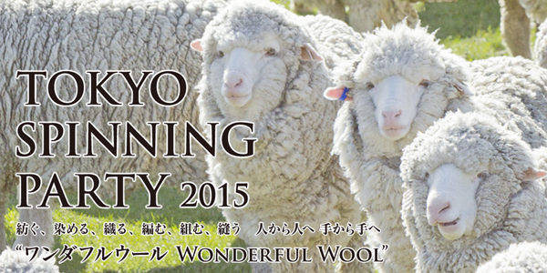 Tokyo Spinning Party 2015