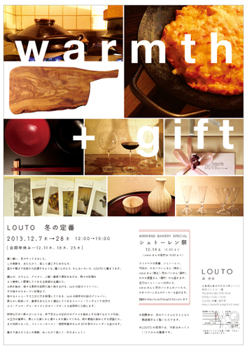 warmth + gift LOUTO 冬の定番 展