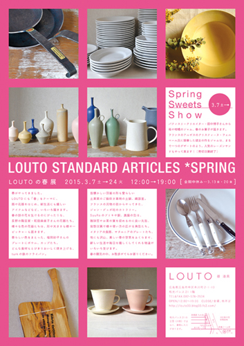 LOUTO STANDARD ARTICLES *SPRING LOUTOの春展