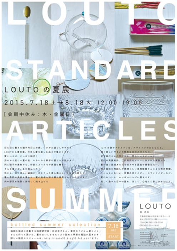 LOUTOの夏展 LOUTO STANDARD ARTICLES SUMMER