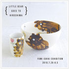 石木文 個展「LITTLE BEAR GOES TO HIROSHIMA」