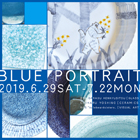 青の肖像 BLUE PORTRAIT