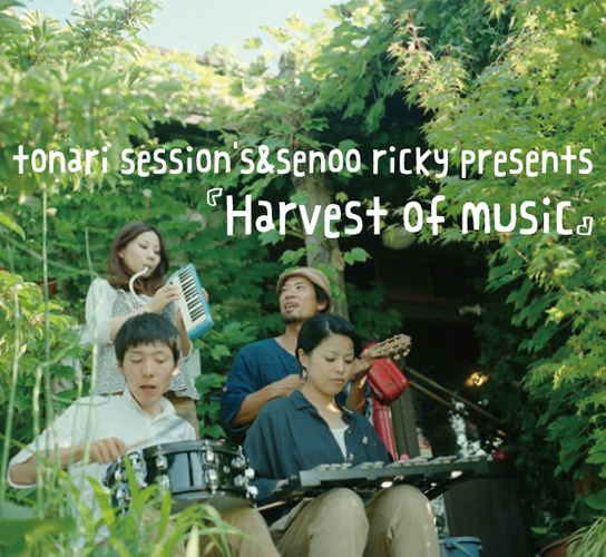 tonari session's&senoo ricky presents「Harvest of music」