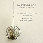 natural junk style ~Juole Moy 作品展 vol.4~