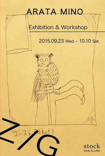 三野 新「Z/G」Exhibition&Workshop