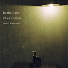 OBJECT WORK HOBO 26 大山求 作品展「In the light 灯りの中で」