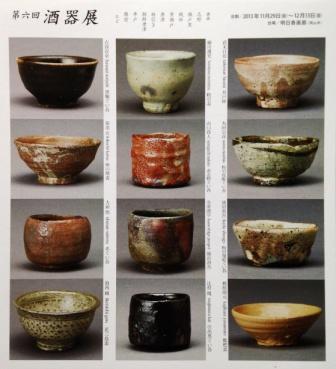 「第六回酒器展」日の本の熱き陶工が峻烈の気合いで... チルチンびと広場 大分県 | ギャラリー