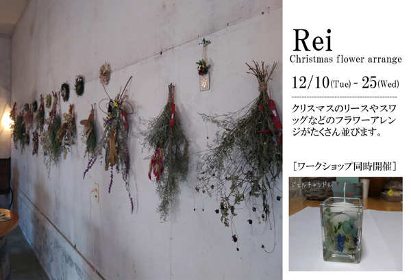 Rei~Christmas flower arrange~