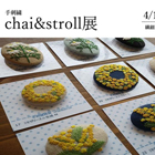 手刺繍「chai&stroll」展