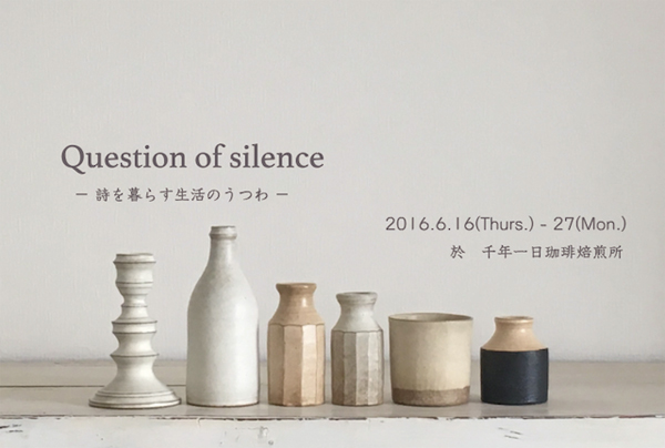 Question of silence ー詩を暮らす生活のうつわー 兼子美由起展