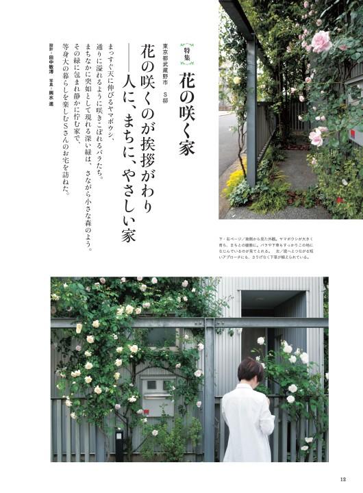 住宅雑誌「チルチンびと」93号 ...