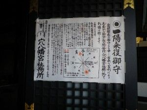 西早稲田の穴八幡宮