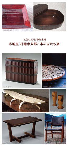 木地屋 村地忠太郎と木の匠たち展