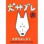 犬サブレ赤―世界の片隅で今日もつぶやく編