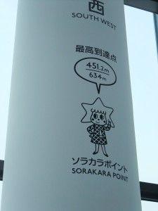 ソラカラちゃん