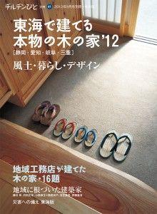 『チルチンびと』別冊41号「東海で建てる本物の木の家'12」
