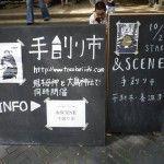 雑司ヶ谷鬼子母神「手創り市」2012/9/16