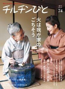 『チルチンびと』冬号 (12月11日発売)
