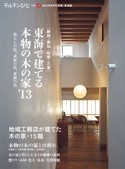 『チルチンびと』別冊43号「東海で建てる本物の木の家  '13」