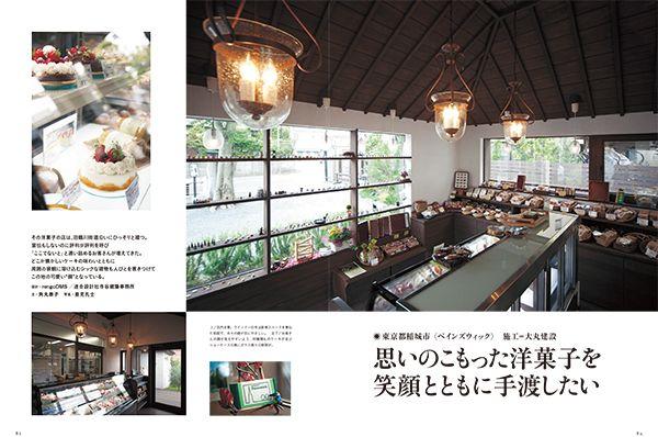 『コミュニティ建築』(『チルチンびと』11月号増刊)