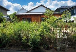 『チルチンびと』77号〈特集・庭仕事のある家〉