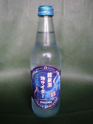 龍泉洞サイダー  日本名水百選   龍泉洞の水を使用