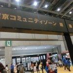 東京都の伝統や観光名所もご案内