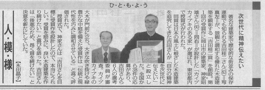 吉田桂二賞_毎日新聞