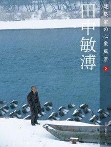 田中敏溥・建築家の心象風景 2