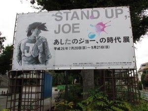 あしたのジョー、の時代展