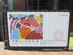 「楽園としての芸術」展
