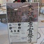 大江戸左官祭り