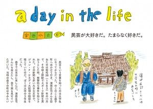 安西水丸 a day in the life