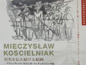 アウシュヴィッツに生きたM・コシチェルニャック展
