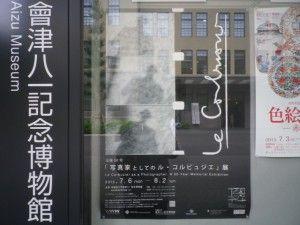 「写真家としてのル・コルビュジエ」展