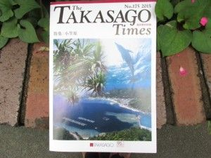The  TAKASAGO  Times