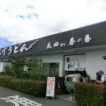 香川といえばうどん