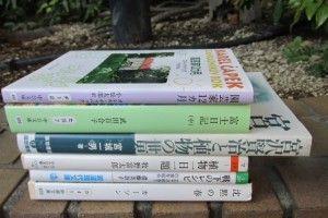 読書の秋、庭暮らしの秋