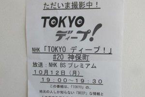 TOKYO ディープ!