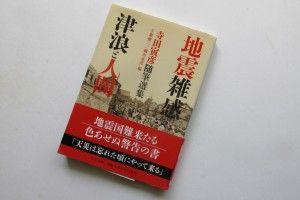 『地震雑感 / 津波と人間』中公文庫