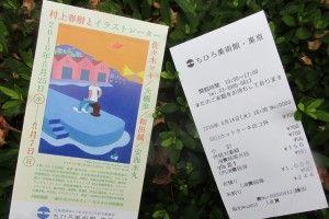 村上春樹とイラストレーター   ・  佐々木マキ / 大橋歩 / 和田誠 / 安西水丸