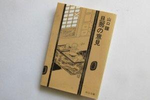 『旦那の意見』(山口瞳・中公文庫)
