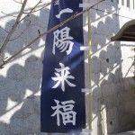 新春・ワセダ・散歩
