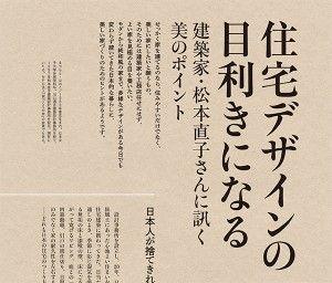住宅デザインの目利きになろう !松本直子