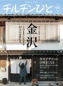 『チルチンびと 』91号 金沢 ー このまちに生きる12人の女性たち
