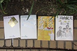 金沢文学散歩