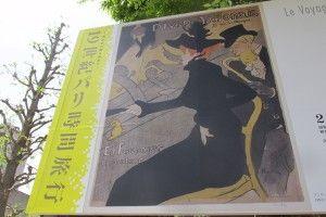 練馬区立美術館「19世紀 パリ時間旅行  ー   失われた街を求めて」6