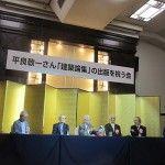 平良敬一さん 建築論集の出版を祝う会