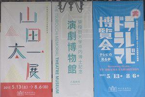 大テレビドラマ博覧会