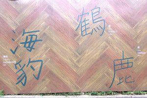 上野動物園の塀